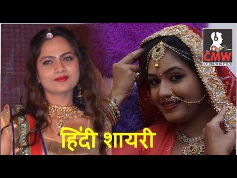 Popular Hindi Shayari || Mamta Soni || Full HD Video || शायरियां || Himali Gohel || CMW Gujarati
