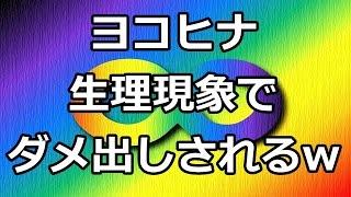 関ジャニ∞村上信五&横山裕はメンバーにおならのダメ出しをされるらしいw...