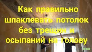 Как Правильно Шпаклевать Потолок, Армирование Потолка Сеткой, Штукатурка Потолка