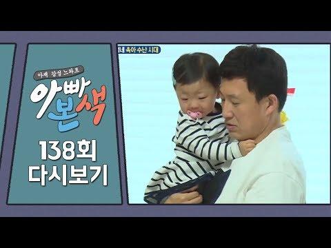 권장덕 할아버지 되다?! 좌충우돌 조카 손녀 재이와의 하루!! (불안) l 아빠본색 138회 다시보기