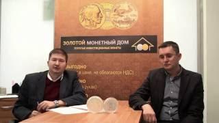 видео Виды инвестиций: инвестиции в драгоценные металлы