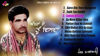 Major Rajasthani | Akharna Chon Tu Disda | Juke Box | Goyal Music