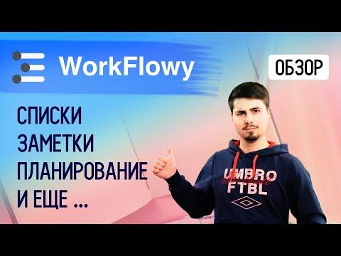 Обзор WorkFlowy - Продуктивность, планирование и списки // Организация всего