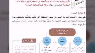 حل كتاب الاجتماعيات ( خامس ابتدائي ف2 ) .. الوحدة 5 و 6 و7 و8