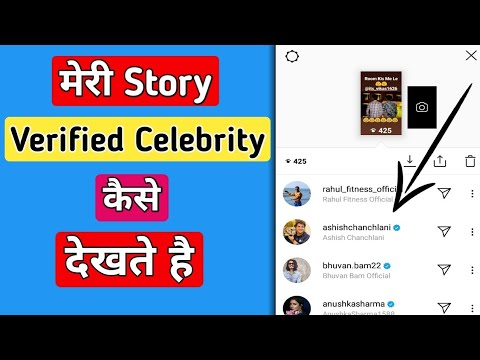 Get Story Views From Celebrities On Instagram | 100% Working ✔ | Instagram Latest Trick 2019 Hindi