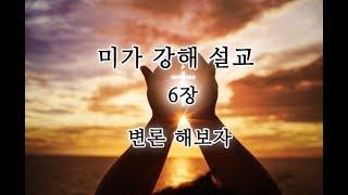 [설교] 미가 6장 / 변론 해보자