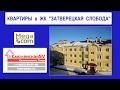 Квартиры в ЖК Затверецкая слобода - видеообзор (новостройки Твери)