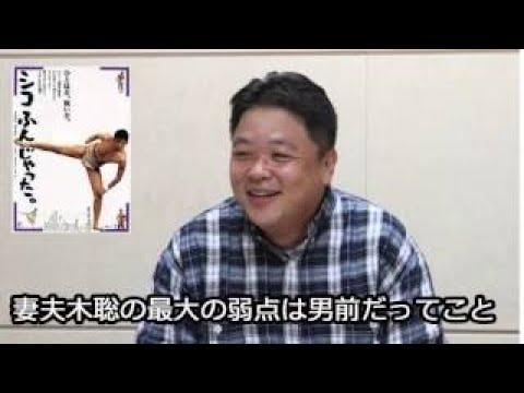妻夫木聡が映画「シコふんじゃった」の魅力について