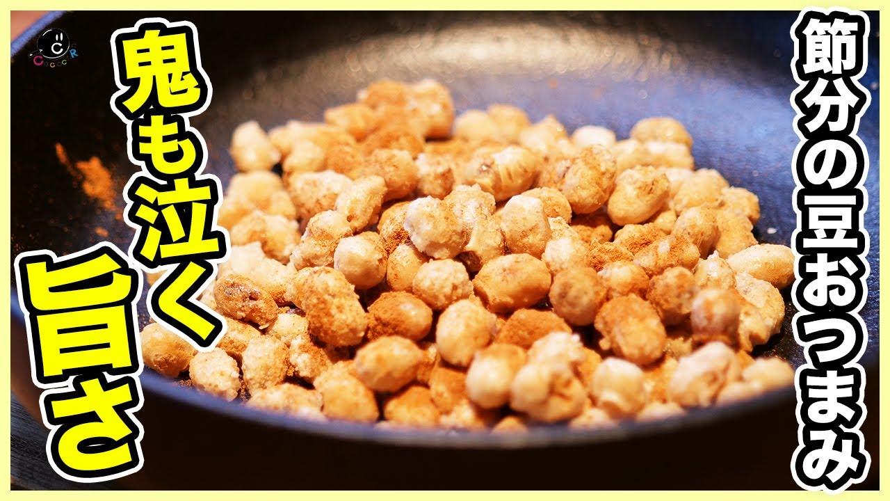 レシピ 節分 豆