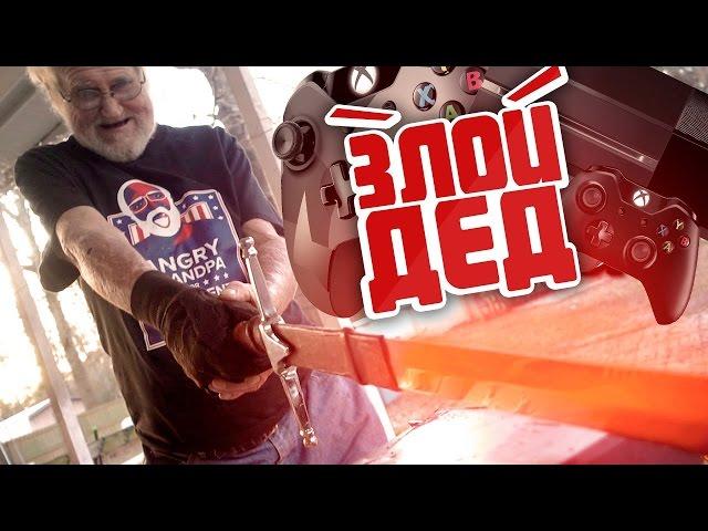 Xbox One VS  Злой Дед и РАСКАЛЕННЫЙ МЕЧ В 1000 ГРАДУСОВ! [Нецензурная лексика, только 18+!]