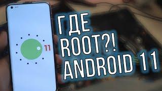 Проблемы с root правами на Android 10 и Android 11 cмотреть видео онлайн бесплатно в высоком качестве - HDVIDEO