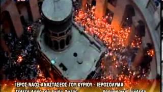 ΤΟ ΑΓΙΟ ΦΩΣ ΣΤΟΝ ΠΑΝΑΓΙΟ ΤΑΦΟ 2013 - HOLY LIGHT