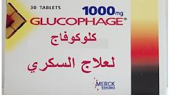 كلوكوفاج لعلاج السكري .اسمة العلمي ميتفورمين  #8
