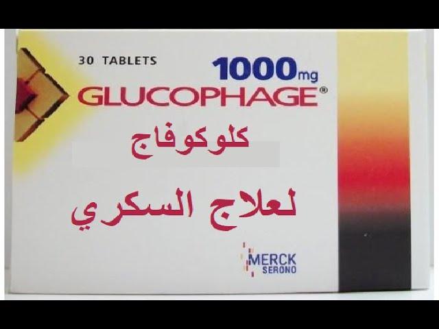 da48ac95a علاج مرض السكر - YouTube