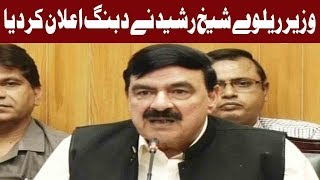 We Will Make Pakistan Railway Great Again Says Sheikh Rasheed | 20 October 2018 | Express News