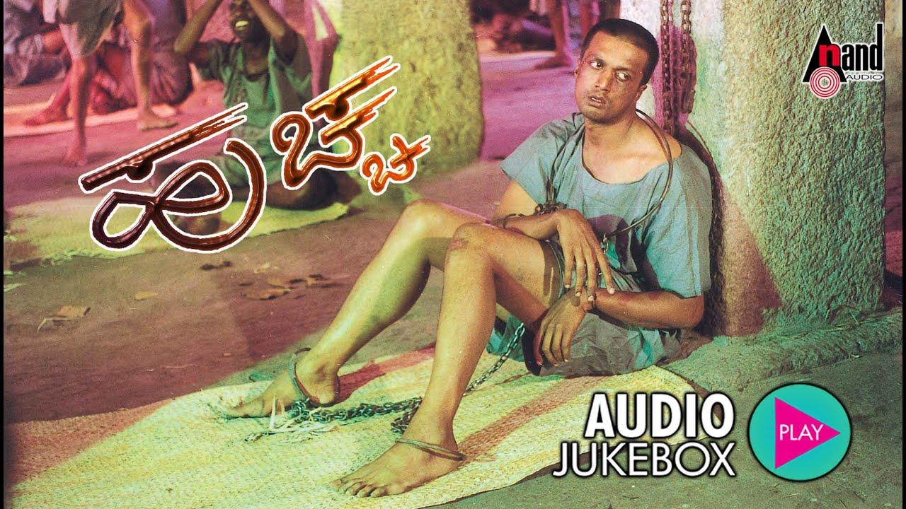 Huchcha HUCHCHAJuke Box Feat Sudeep and Rekha YouTube