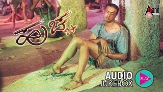 Download Huchcha | Kannada Audio Jukebox | Kiccha Sudeep | Rekha Vedavyas | Rajesh Ramanath MP3 song and Music Video