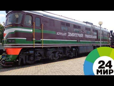 В честь героя, спасшего пассажиров поезда Брест – Минск, устроили турнир - МИР 24
