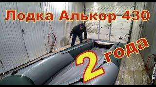 Лодка Алькор 430 НДНД Бывший Аквилон 430 Два года жёсткой эксплуатации зимой и летом