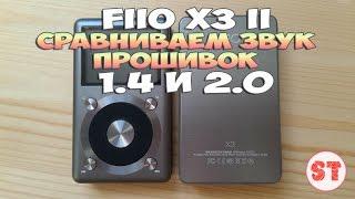 Fiio X3 II сравнение звука на прошивках 1.4 и 2.0
