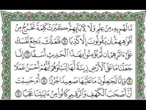 سورة الكهف يكون لك نورا مكتوبه ومسموعة بصوت الشيخ سعد الغامدي