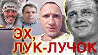 02.11.2015 Лук Лучок, Пантелейкин, Симонов