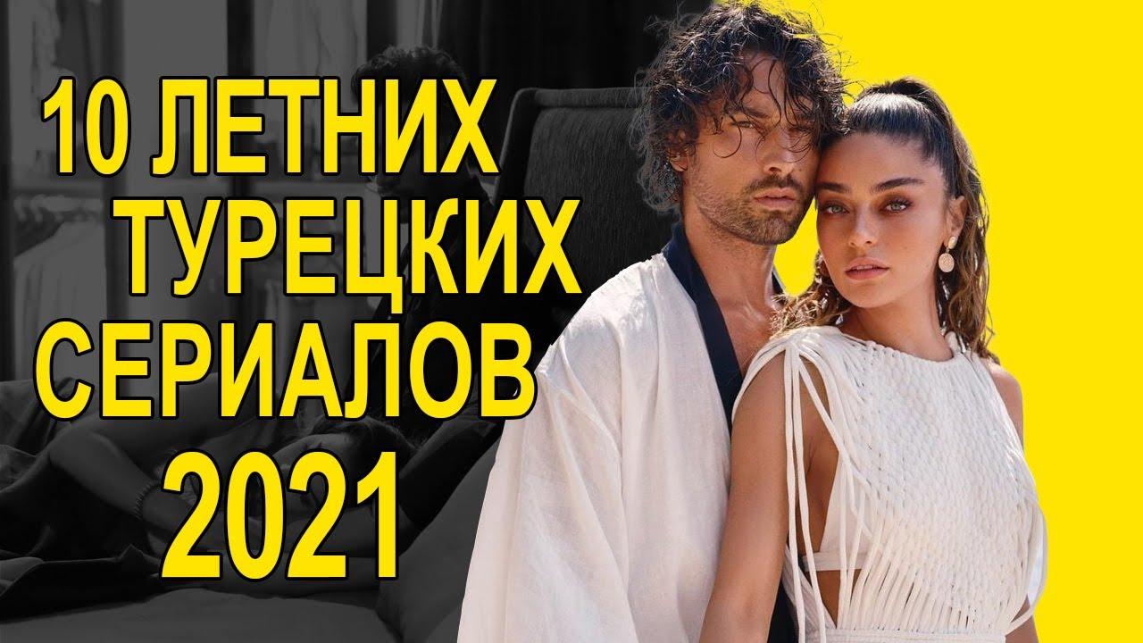 10 Турецких сериалов этого лета
