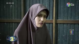 """ข่าว3มิติ ครอบครัว """"อับดุลเลาะ"""" ขอความยุติธรรม (26 สิงหาคม 2562)"""