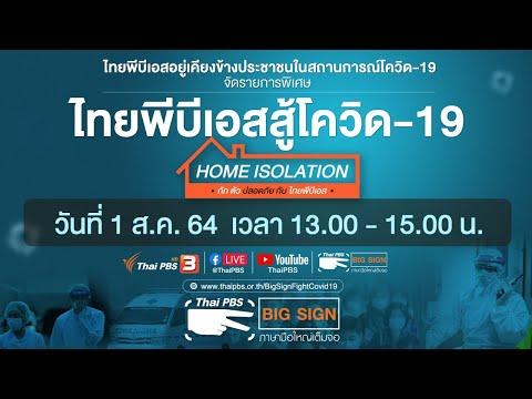 [Big Sign] รายการพิเศษ #ไทยพีบีเอสสู้โควิด-19 Home Isolation #กักตัวปลอดภัย กับไทยพีบีเอส(1 ส.ค. 64)