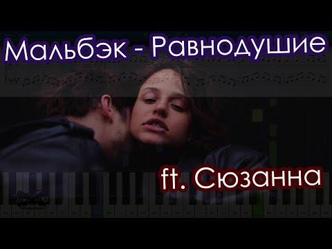 Мальбэк — Равнодушие ft. Сюзанна (на пианино Synthesia cover) Ноты и MIDI