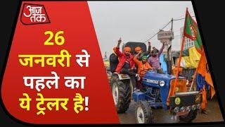 Farmers Protest: एसयूवी, ट्रैक्टर, तिरंगे और नारेबाजी! देखें किसानों ने कैसे निकाला मार्च