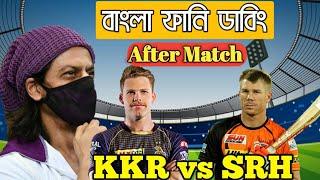 Kolkata Knight Riders Vs Sunrisers Hyderabad | After Match | IPL 2020 Funny Dubbing|Ferguson,Rashid