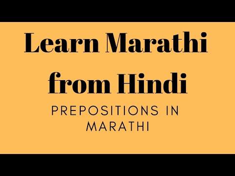 Prepositions in Marathi: Learn Marathi From Hindi