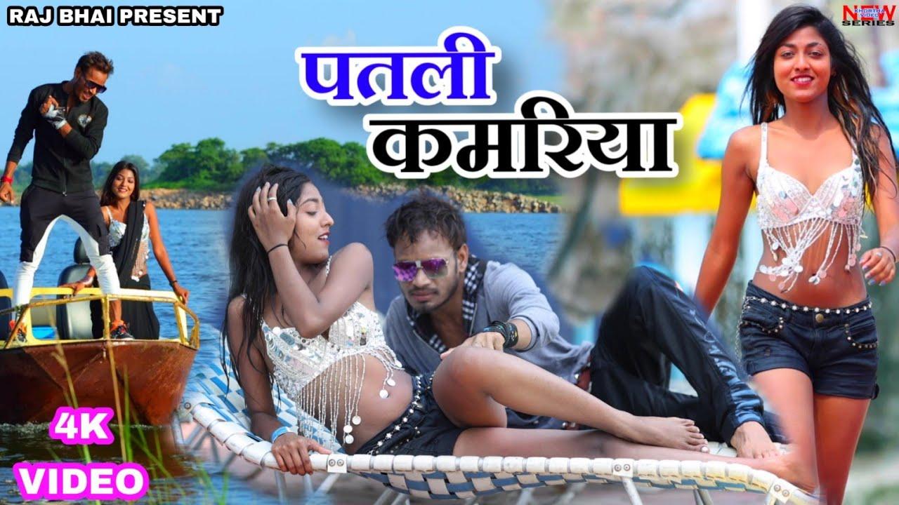 Patli Kamariya !! पतली कमरिया !! Raj Bhai video !! Sumant sharma