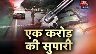 Vardaat - Vardaat: Rs 1 crore supari and a triple murder (Full)