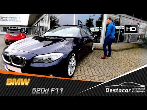 авто из Германии, покупаем BMW F11 520d
