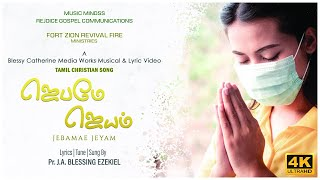 Jebame Jeyam | Blessing Ezekiel | Latest Tamil Christian song | Official Lyric video | 4K