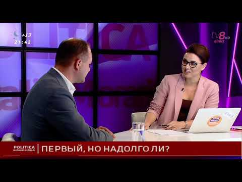 POLITICA NATALIEI MORARI / 21.10.19 / ION CEBAN DESPRE REZULTATE / ПЕРВЫЙ, НО НАДОЛГО ЛИ?