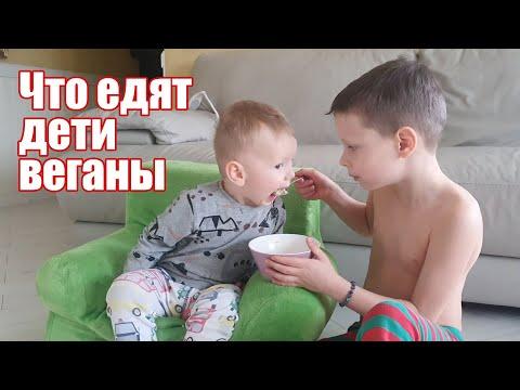 VLOG: Что едят дети веганы