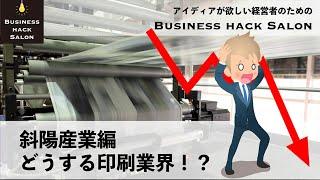 ビジネス #印刷業界 #斜陽産業 #ビジネスハックサロン 事業アイディアが欲しい経営者のためのBusiness hack Salon この番組は、マーケターとコ...