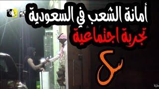 في السعودية أعمى يختبر أمانة المارة | تجربة اجتماعيه
