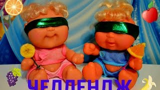 ✿ЧЕЛЛЕНДЖ с КУКЛАМИ /Куклы Пупсики играют в ЧЕЛЛЕНДЖ. Видео с куклами на канале Arina TV