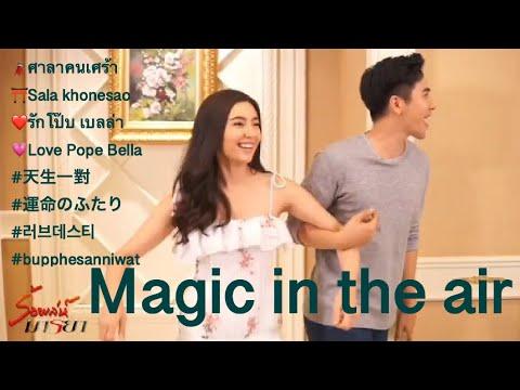 Magic In The Air 🗼ศาลาคนเศร้า ⛩Sala Khonesao 💗Love Pope Bella #天生一對 #運命のふたり #러브데스티 #bupphesanniwat