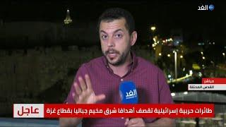 لماذا تعتبر هذه الليلة أخطر ليلة في فلسطين منذ عام 1967؟