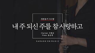 [사랑온 뮤직] 클라리넷&피아노 | 새찬송가 315장 내 주 되신 주를 참 사랑하고