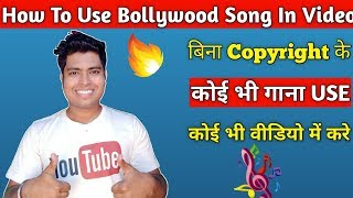 कोई भी गाने को बिना Copyright Ke Use Kare,How to use any Copyrighted Song In Video