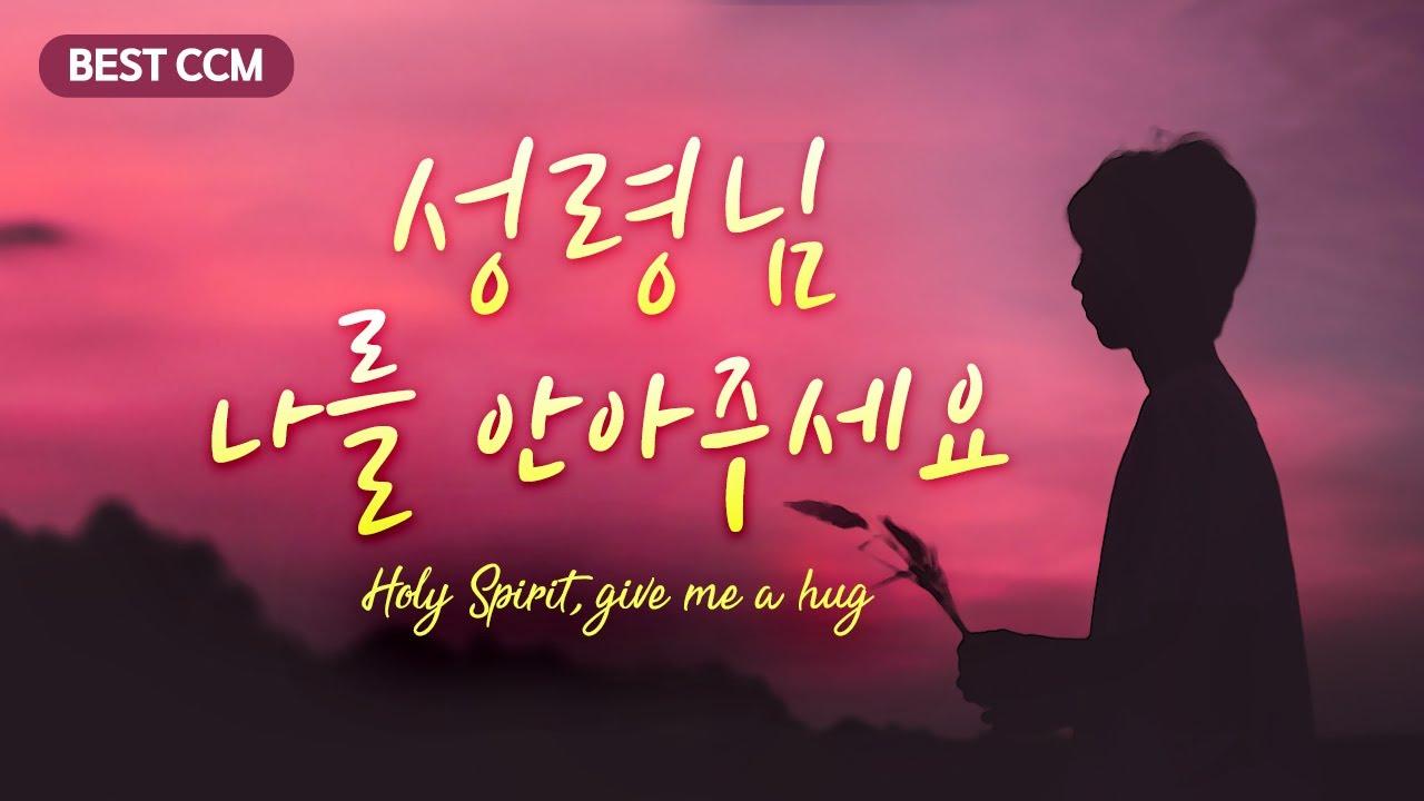 "[BEST CCM] 성령님 나를 안아주세요 CCM 50 ""Holy Spirit, give me a hug"""