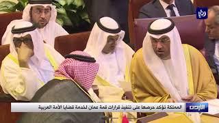 الأردن يؤكد حرصه على تنفيذ قرارات قمة عمان لخدمة قضايا الأمة العربية - (12-9-2017)