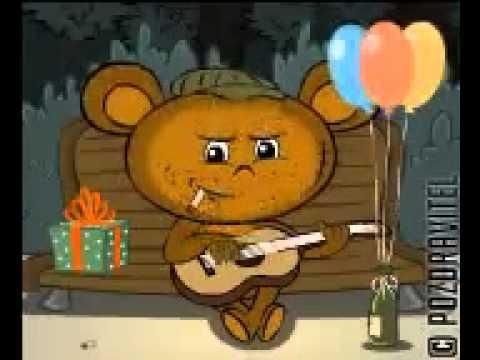 Поздравление с днем рождения шуточные лехе