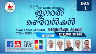 95th IPC KUMBANAD GENERAL CONVENTION 2019 | LIVE | DAY 1 | 13.01.2019